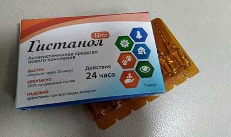 Внешний вид препарата Гистанол Нео