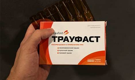 препарат Трауфаст в руке