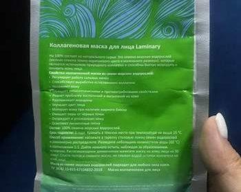 Инструкция по применению Laminary